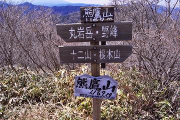 熊鷹山の山頂標識…